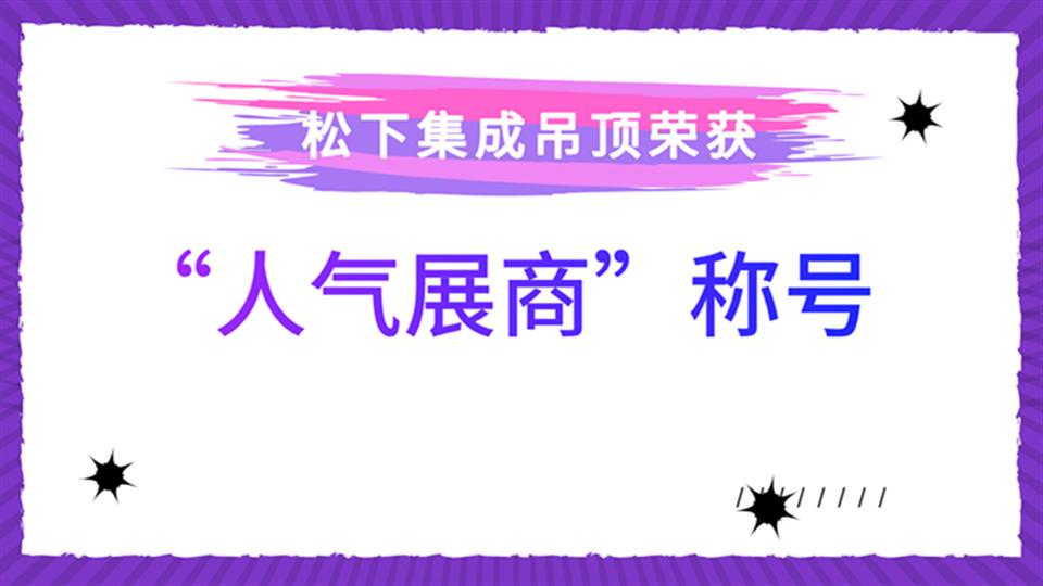 人气展商丨百年传承 源自经典 松下亮相第五届嘉兴吊顶展