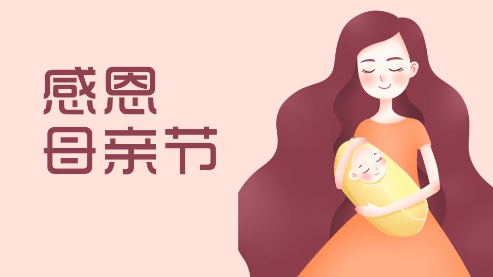 母亲节 | 为你操心这么多年啦,给她一个舒适的家吧!