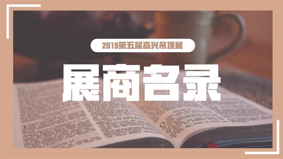2019第五届嘉兴吊顶展展商名录权威发布!