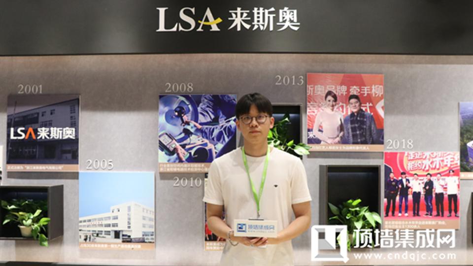 嘉兴吊顶展人气展商丨来斯奥姚哲凡:不骄不躁,不气不馁,打造品牌国际影响力