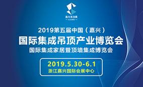 2019第五届嘉兴吊顶展宣传预告