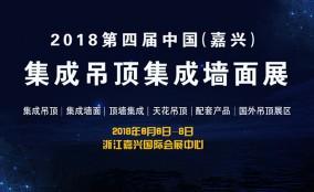 2018第四届嘉兴吊顶展宣传预告