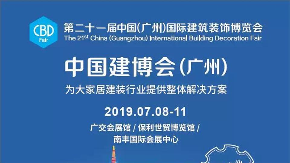 这些顶墙企业将参加2019广州建博会