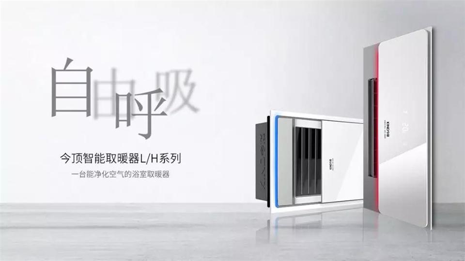 今顶智能取暖器H/L系列,让厨房自由呼吸