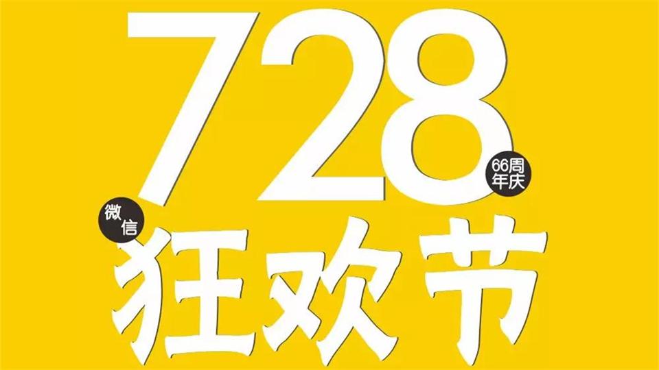 荣事达丨728微信狂欢节,半价抢购,买它!