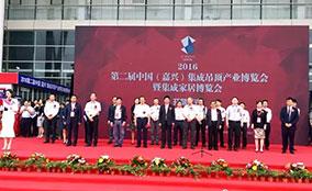 第二届中国(嘉兴)集成吊顶产业博览会回顾视频