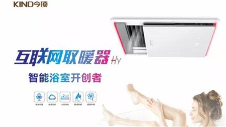 来了,TA带着可以边洗澡边上网的取暖器来了