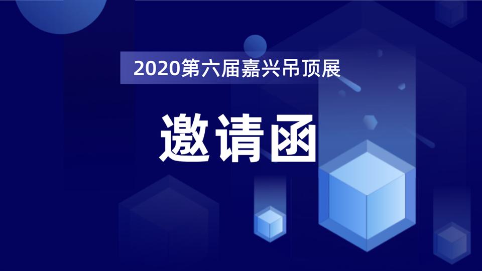 2020第六届中国(嘉兴)国际集成吊顶产业博览会暨中国·顶墙集成大会邀请函