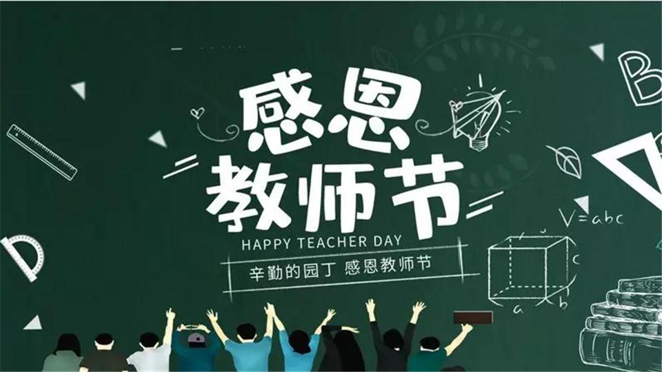 嘉兴吊顶展祝所有教师:节日快乐!