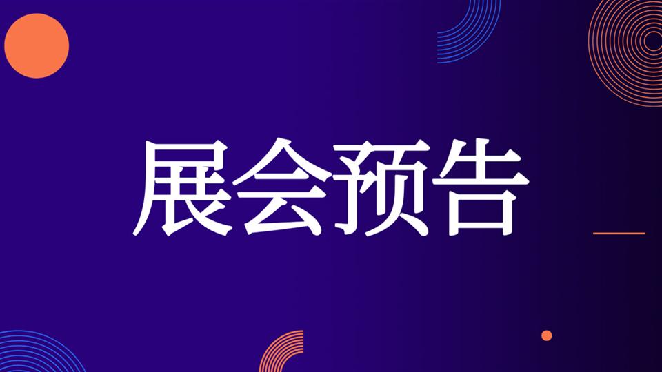 展会预告丨2020第六届嘉兴吊顶展最新宣传视频精彩来袭!