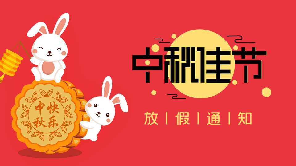 月满中秋丨嘉兴吊顶展中秋节放假通知!