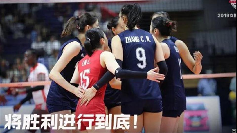 将胜利进行到底,中国女排收获八连胜为国争光!
