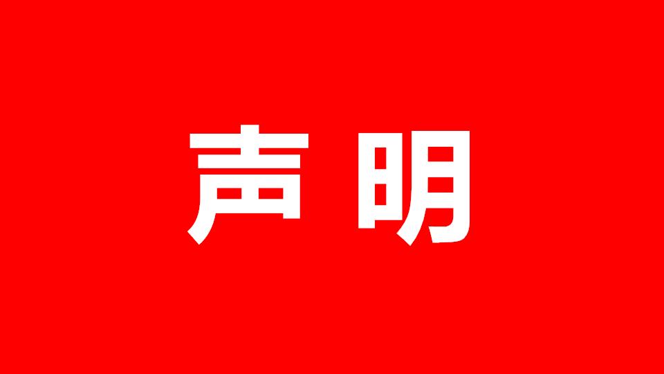 中国建材市场协会集成墙面分会关于解除官网、官微合作的声明