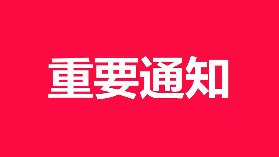 协会动态丨关于召开2019年中国天花吊顶年会暨第三届全装修论坛的通知