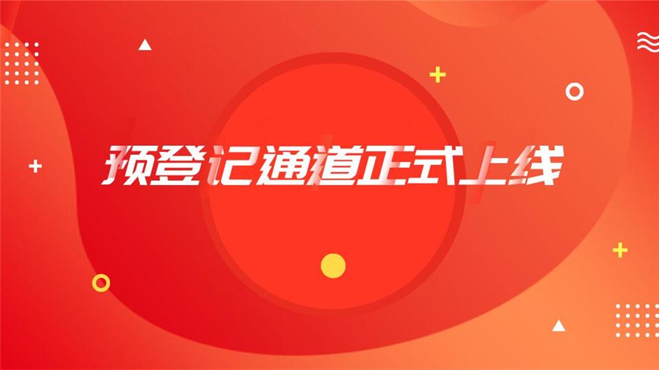 2020第六届嘉兴吊顶展微信预登记通道正式开通,速来预登记!