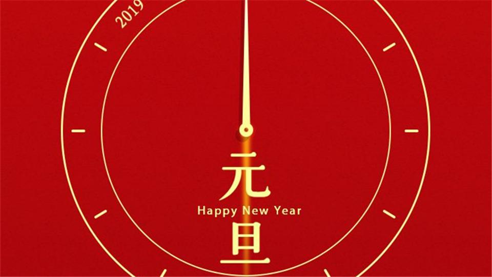 """元旦快乐丨2020""""旦""""愿有你,共赴新征程!"""