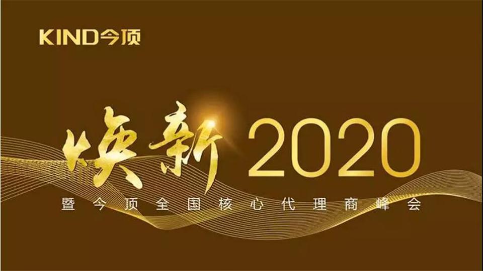 今顶焕新2020暨全国核心代理商峰会蓄势待发,即将起航!