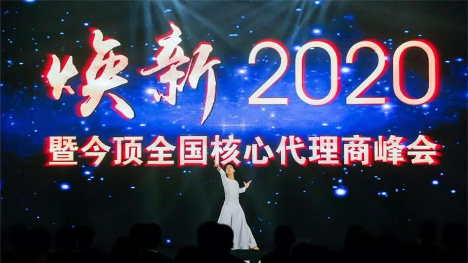 焕新2020︱今顶全国核心代理商峰会圆满落幕