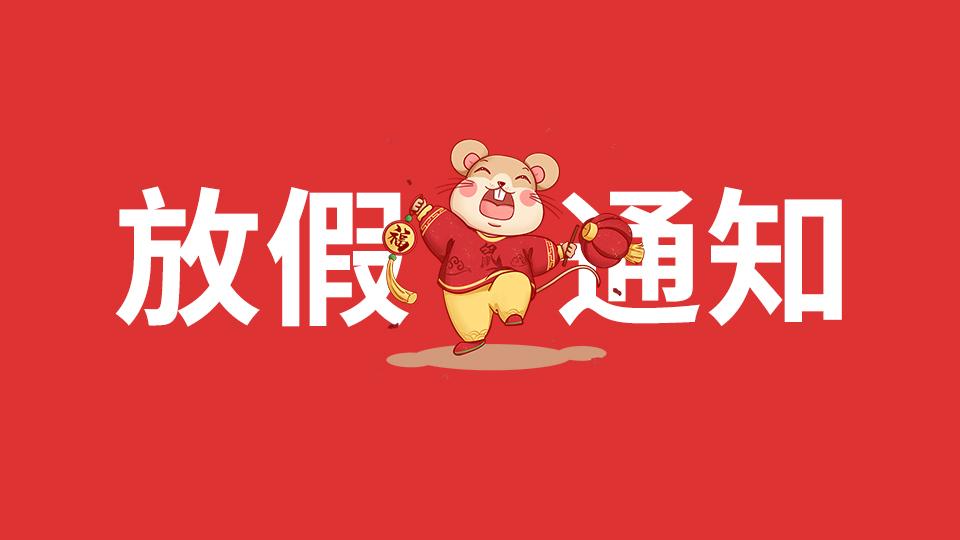 """放假通知丨嘉兴吊顶展愿2020所有美好都""""鼠""""于你!"""