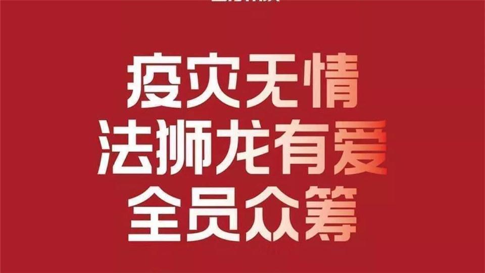 疫灾无情,人间有爱,法狮龙与大家同心携手共渡难关!