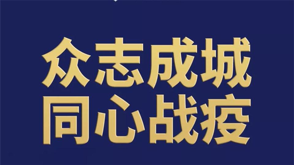 """友邦丨众志成城,战""""疫""""必胜,抗击疫情,友邦吊顶在行动!"""