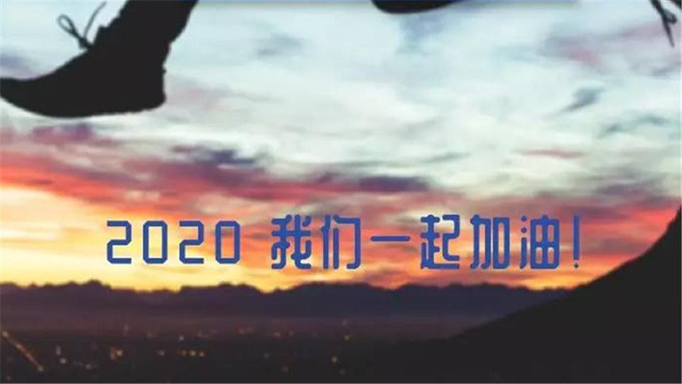 海创丨2020年,我们携手并进!