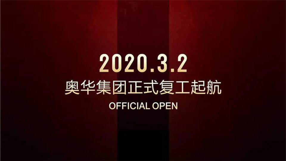 """开工大吉丨奥华人同心战""""疫"""" 2020奋勇启程"""