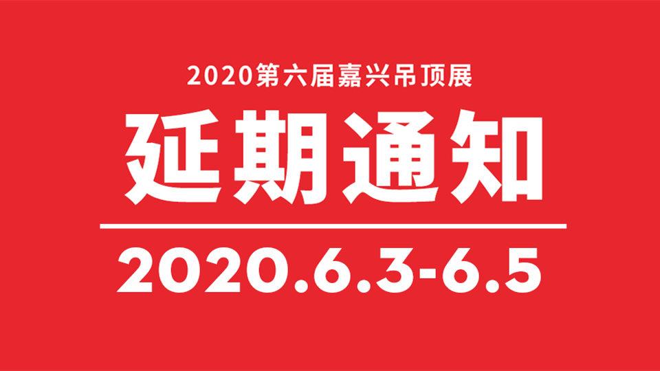 重要通知丨第六届嘉兴吊顶展延期至6月3-5日!