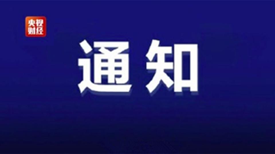 央视315晚会将延迟播出