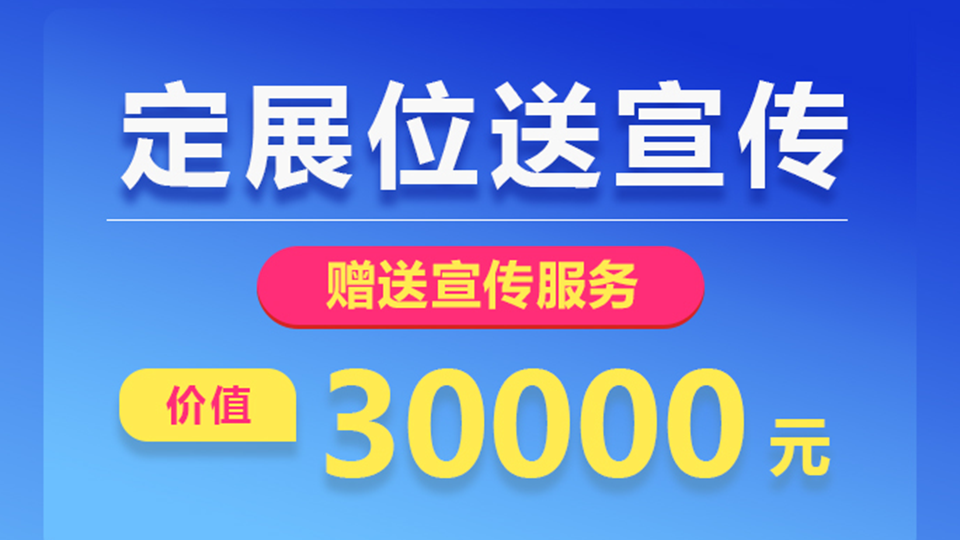 喜讯!现在预订展位即送价值30000元的宣传服务!