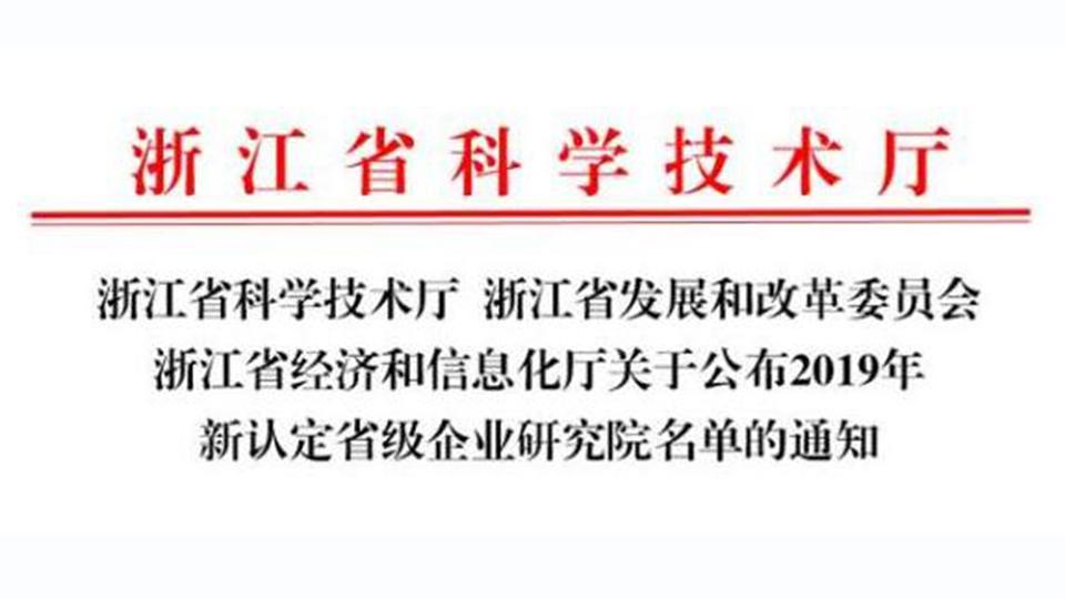 喜讯!嘉兴市已有4家吊顶企业入选省级企业研究院