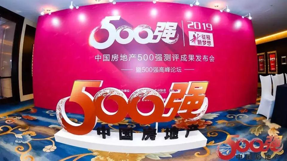 2020地产500强首选供应商品牌揭晓,这些吊顶企业入榜!