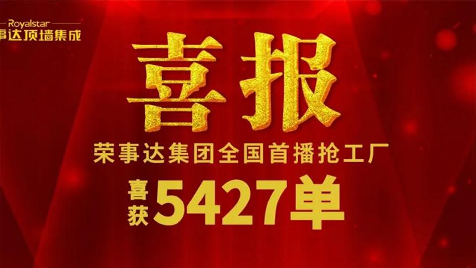 5427单,荣事达直播抢工厂活动圆满收官!