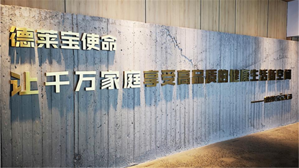 实拍探馆丨德莱宝展厅实拍 意式风格顶墙产品长这样