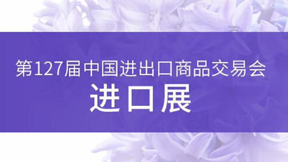 国务院:第127届广交会于6月中下旬在网上举办