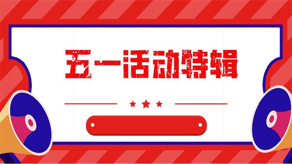顶墙品牌五一活动合集(持续更新中……)