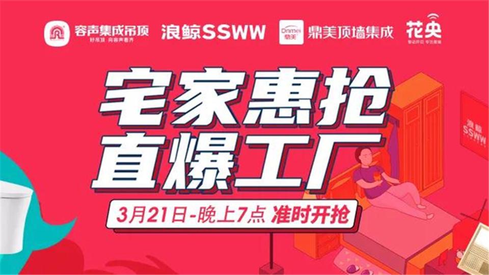 """鼎美丨""""宅家惠抢 直爆工厂""""大牌联盟全国直播惠"""