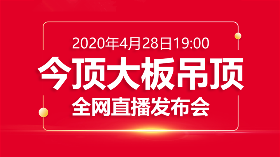 今晚7点,锁定2020今顶大板吊顶新品全网直播发布会
