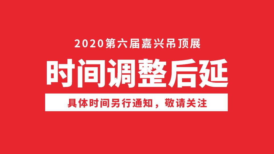 重要通知:2020第六届亚搏体育下载链接亚搏yabo2014展举办时间调整后延!