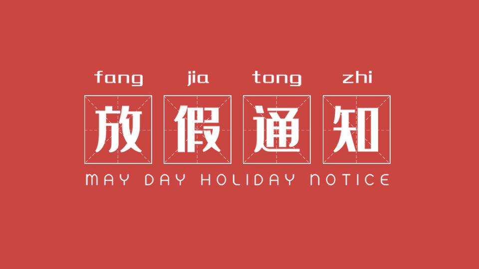 放假通知丨五一假期快乐!