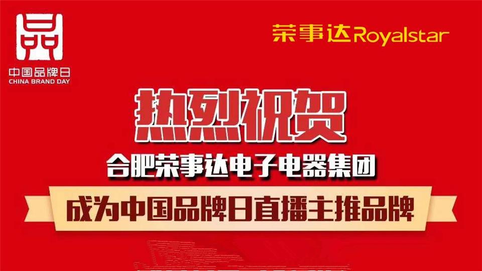 中国品牌日云上开启,本周三荣事达与你不见不散!