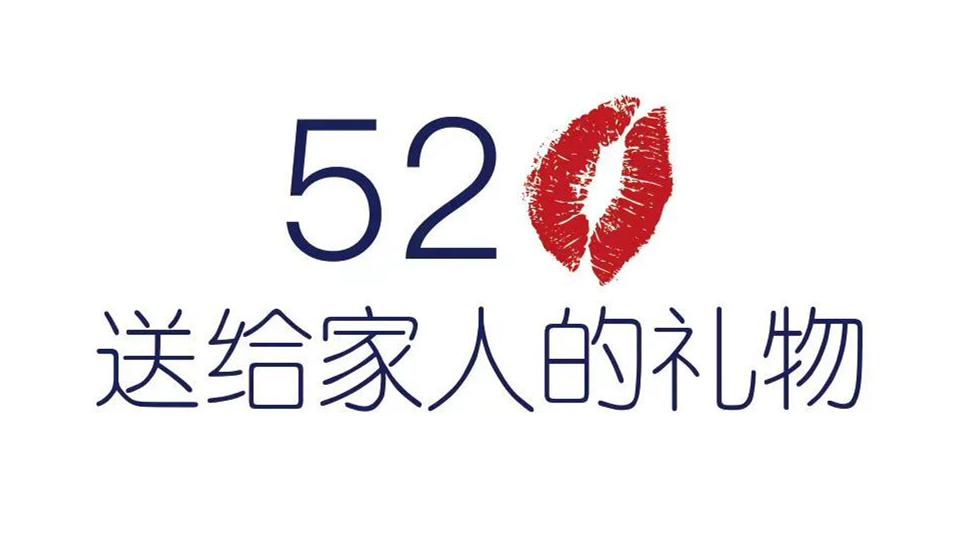 520,友邦以爱的名义为您构筑幸福家!