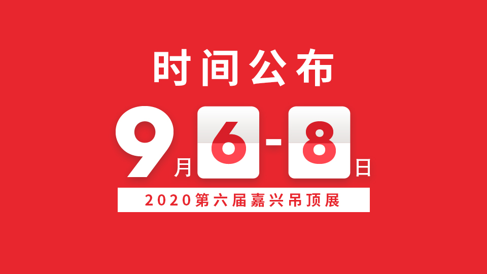 关于2020第六届中国(嘉兴)国际集成吊顶产业博览会暨中国·顶墙集成大会展期确定的通知