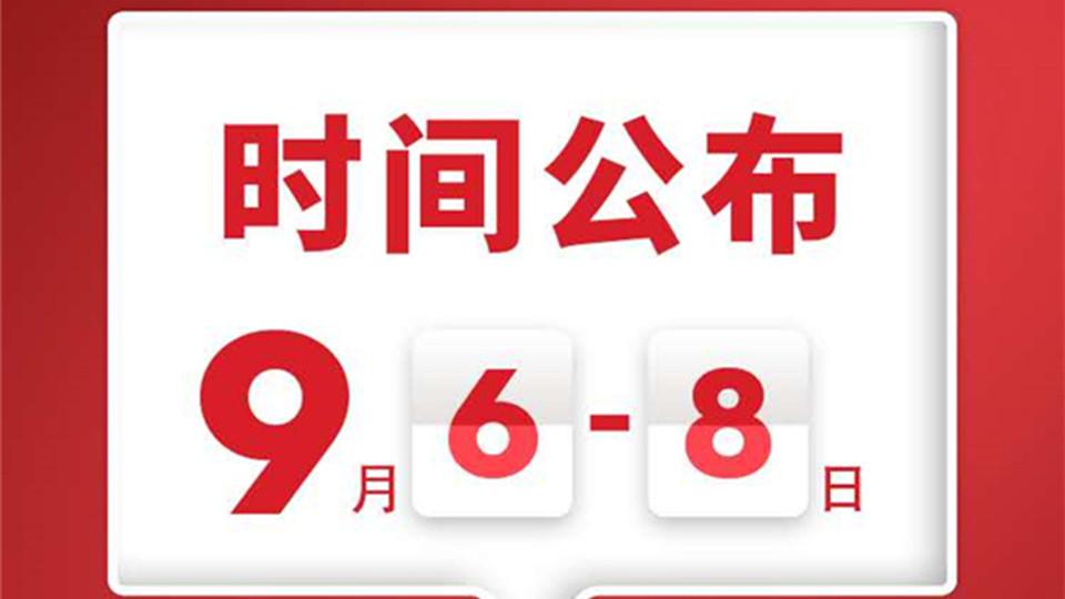 提问:2020第六届嘉兴吊顶展举办时间确定了吗?