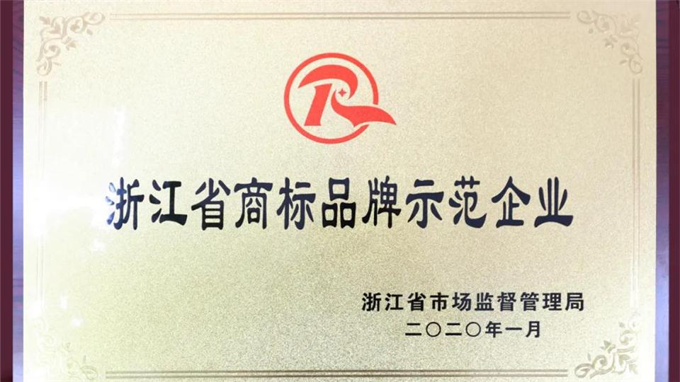 喜报| 奥普家居被评为「浙江省商标品牌示范企业」