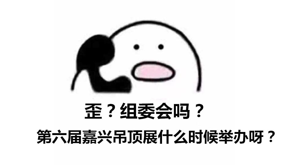 9月6日-8日将举办第六届嘉兴吊顶展,这事儿还有谁不知道吗?