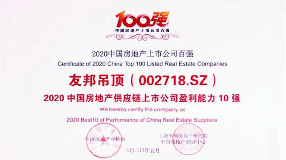 """友邦吊顶荣膺""""2020中国房地产供应链上市公司盈利能力10强"""""""
