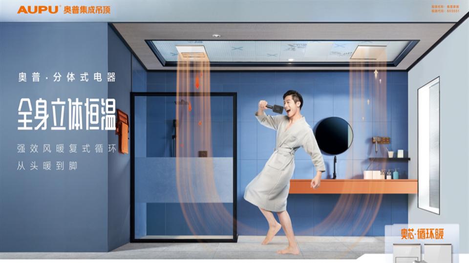 奥芯家族系列全新发布·健康沐浴用奥芯