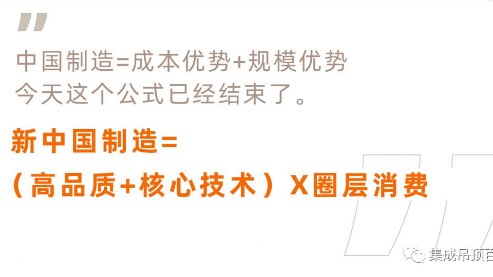 走进吴晓波直播间,一起体验新国货的魅力!
