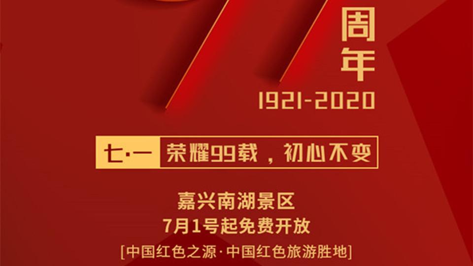 7月1日起,亚搏体育下载链接南湖景区免费!